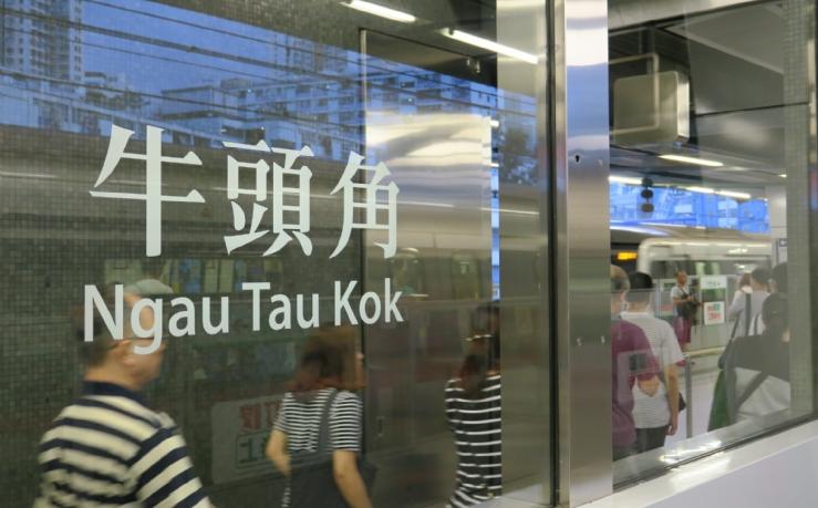 Ngau Tau Kok